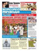 Комсомольская Правда. Москва 07-2017