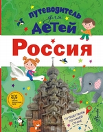 Путеводитель для детей. Россия