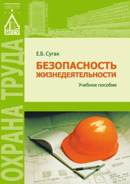 Безопасность жизнедеятельности (раздел «Охрана труда в строительстве»)