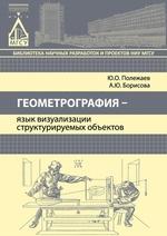 Геометрография – язык визуализации структурируемых объектов