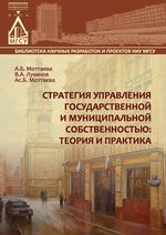 Стратегия управления государственной и муниципальной собственностью: теория и практика