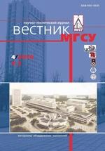 Вестник МГСУ №4 2010. Том 2