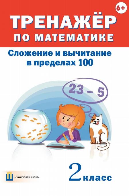 Тренажёр по математике. Сложение и вычитание в пределах 100. 2 класс