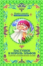 Пастушок и король эльфов и другие скандинавские сказки (сборник)