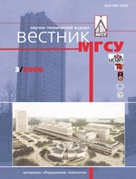 Вестник МГСУ №3 2006