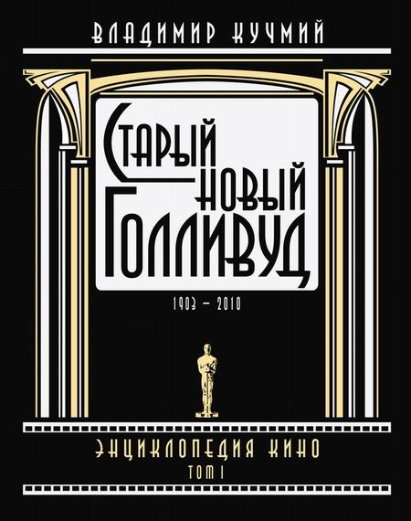Старый новый Голливуд: Энциклопедия кино. Tом I