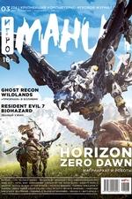 Журнал «Игромания» №03/2017