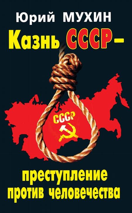 Казнь СССР – преступление против человечества