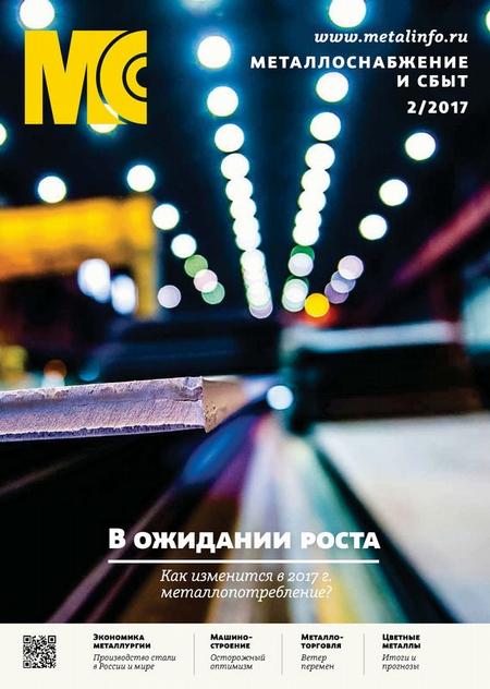 Металлоснабжение и сбыт №02/2017