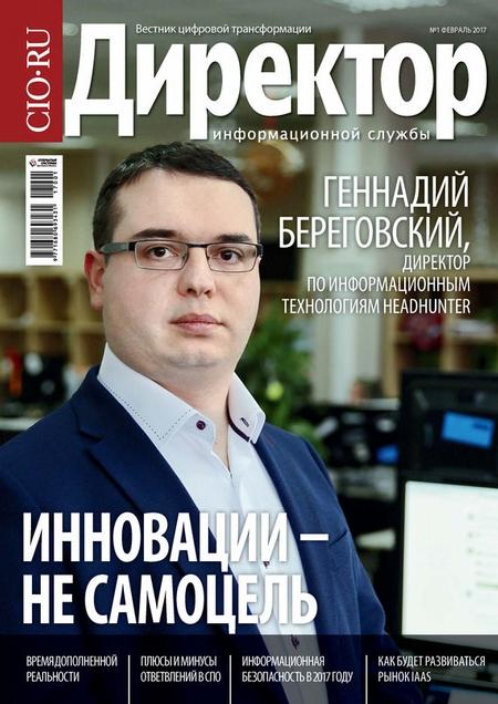 Директор информационной службы №01/2017