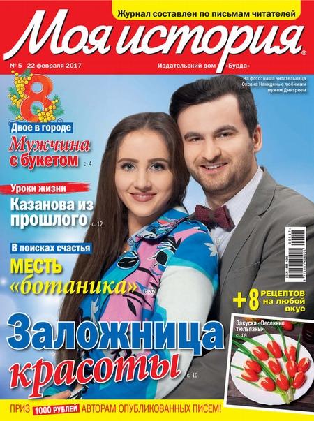 Журнал «Моя история» №05/2017