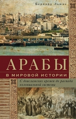 Арабы в мировой истории. С доисламских времен до распада колониальной системы