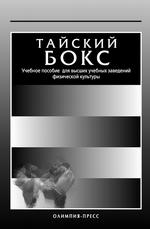 Тайский бокс. Учебное пособие для высших учебных заведений физической культуры