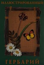 Иллюстрированный гербарий