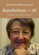 Биробиджан–44. Воспоминания моеймамы Ольги Давыдовой