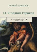 14-й подвиг Геракла. Иронические повести ирассказы
