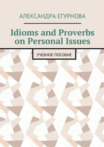 Idioms and Proverbs on Personal Issues. Учебное пособие