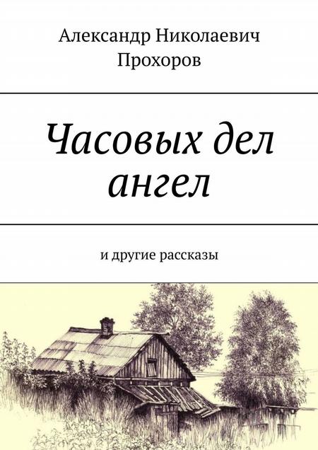 Часовых дел ангел. идругие рассказы