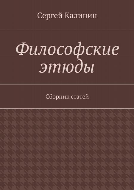Философские этюды. Сборник статей