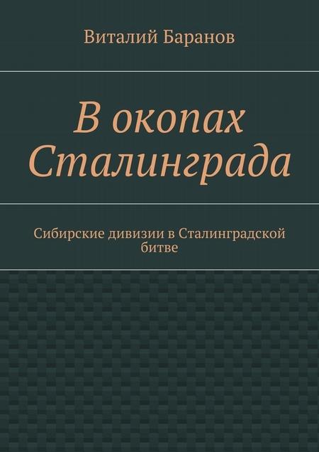 Вокопах Сталинграда. Сибирские дивизии вСталинградской битве