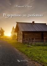 В деревню за любовью