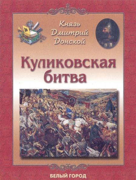 Князь Дмитрий Донской. Куликовская битва