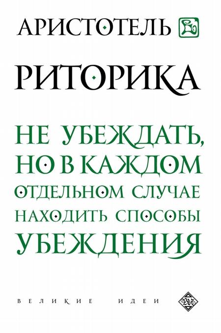 Риторика