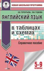 Английский язык в таблицах и схемах для подготовки к ОГЭ. 5-9 классы