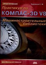 Практикум по КОМПАС-3D V8. Машиностроительные библиотеки Для Windows NT/2000/XP