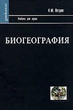 Биогеография: Учебник для вузов