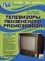Телевизоры Пензенского радиозавода (МРБ1277)