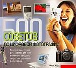 500 советов по цифровой фотографии