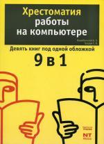 Хрестоматия работы на компьютере. 6-е изд., перераб. Коцюбинский А.О., Грошев С.В