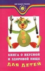 Книга о вкусной и здоровой пище для детей