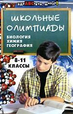 Школьные олимпиады. Биология, химия, география. 8-11 классы
