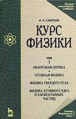Курс физики. В 3-х тт. Том 3 Квантовая оптика. Атомная физика. Физика твердого тела. Физика атомного ядра и элементарных частиц: Учебник, 4-е изд., стер.