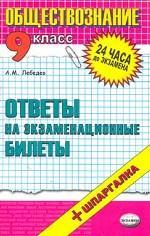 Обществознание. Ответы на экзаменационные вопросы, 9 класс. 2007 +Шпаргалка