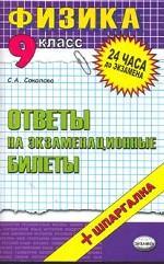 Информатика. Ответы на экзаменационные вопросы 2007+Шпаргалка: учебное пособие, 9 класс