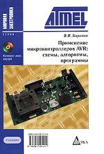 Применение микроконтролеров AVR: схемы, алгоритмы, программы - 3-е изд