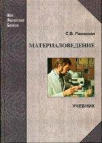 Материаловедение. 4-е издание, переработанное и дополненное
