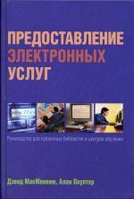 Предоставление электронных услуг: руководство для публичных библиотек и центров обучения. МакМенеми Д., Поултер А., под ред. Шрайберга Я.Л