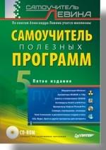 Самоучитель полезных программ. 5-е изд. (+CD)