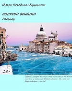 Посреди Венеции