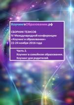 Сборник тезисов IV Международной конференции «Коучинг в образовании» 22-24 ноября 2016 года. Часть 2. Коучинг в семейном образовании. Коучинг для родителей