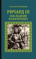 Ричард III. Последний Плантагенет