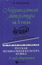 Валентина Альбертовна Крутецкая. Музыкальная литература за 3 года: 3 год