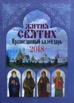2018 Календарь Жития святых