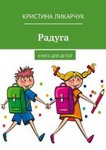 Радуга. Книга для детей