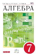 Алгебра 7кл [Учебник] Вертикаль ФП