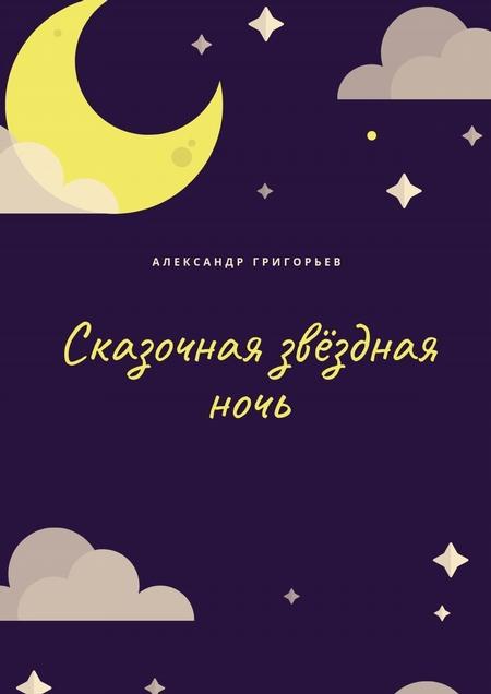 Сказочная звёзднаяночь. Сказка